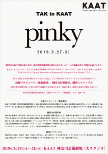 mpinky_preflyer_omote_A04.jpg